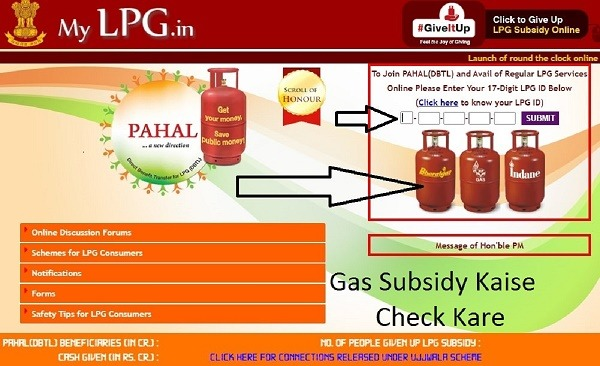 Gas Subsidy Kaise Check Kare