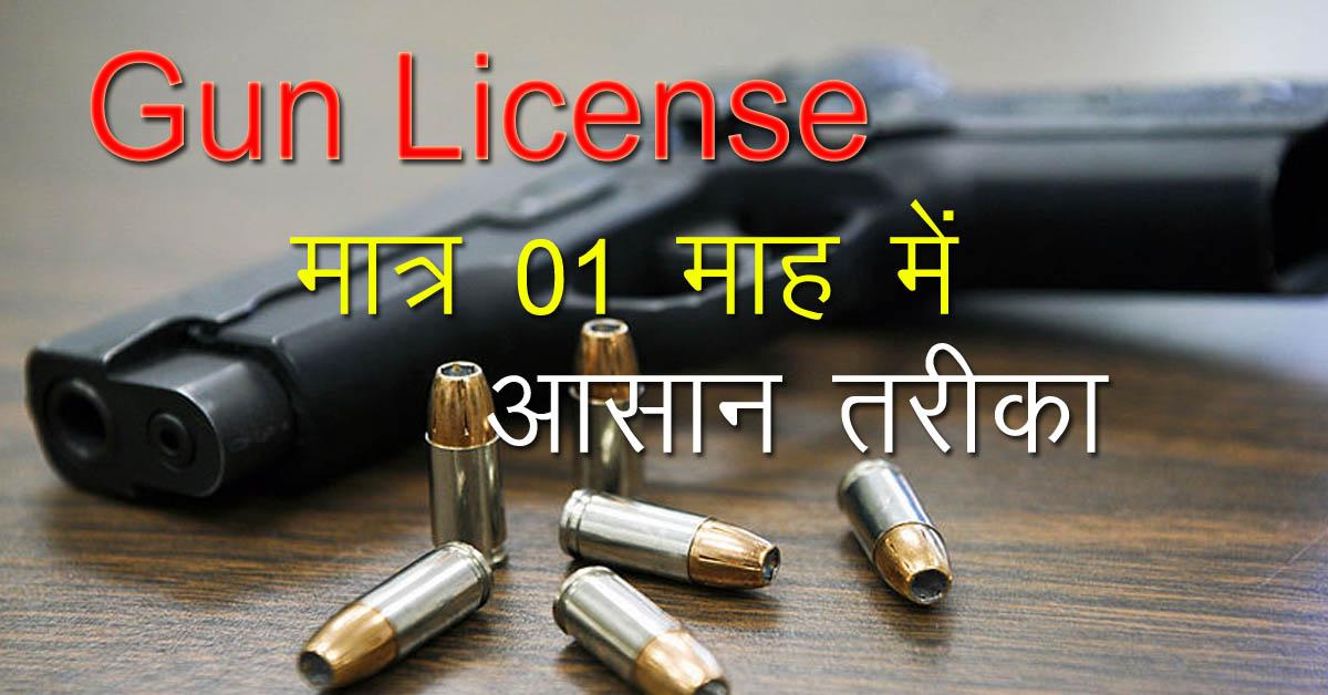 Gun license online kaise le