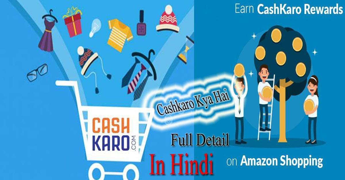 What is Cashkaro