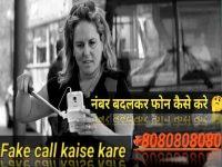 fake call process in hindi
