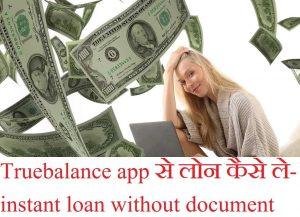 Truebalance app से लोन कैसे ले