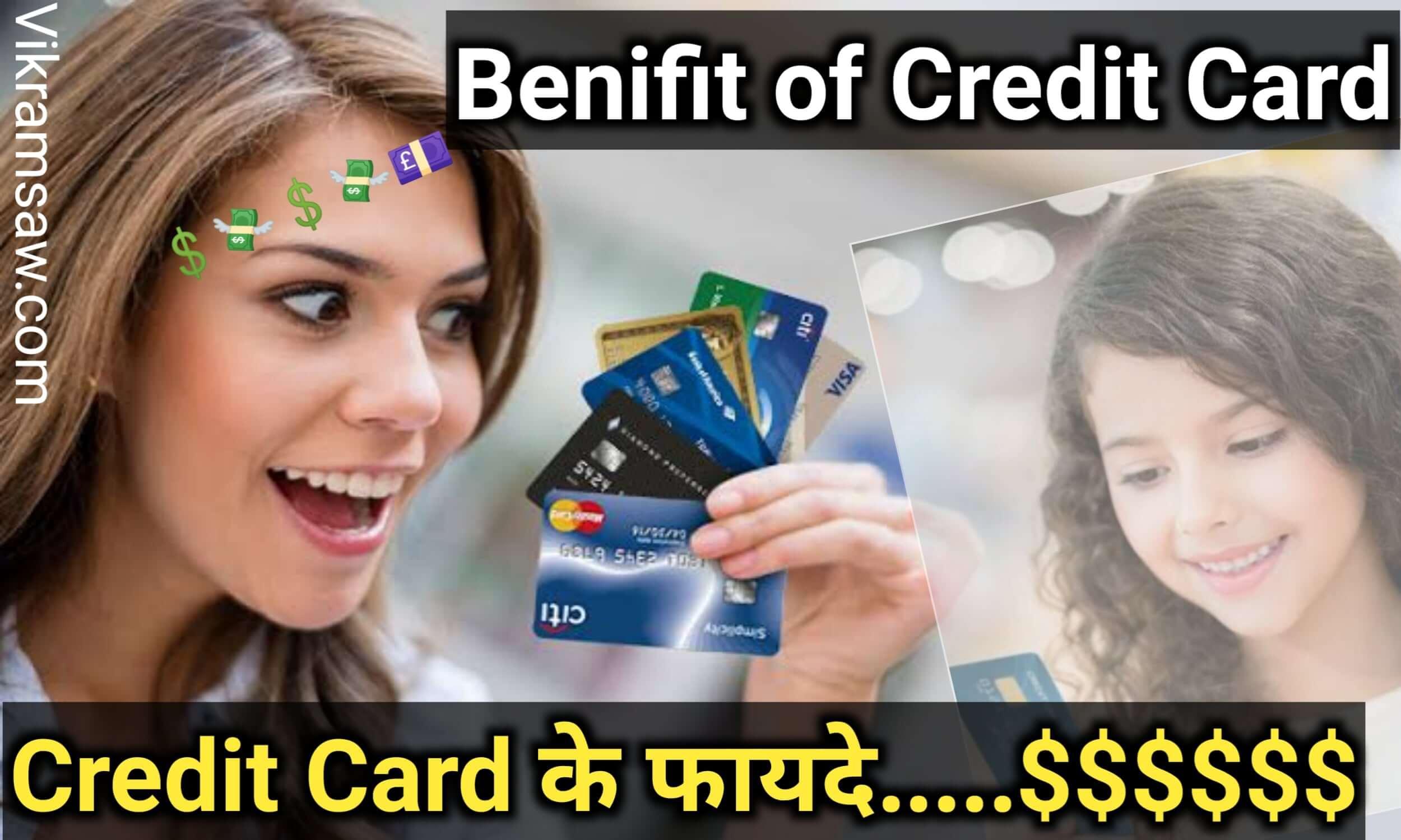 क्रेडिट कार्ड के फायदे