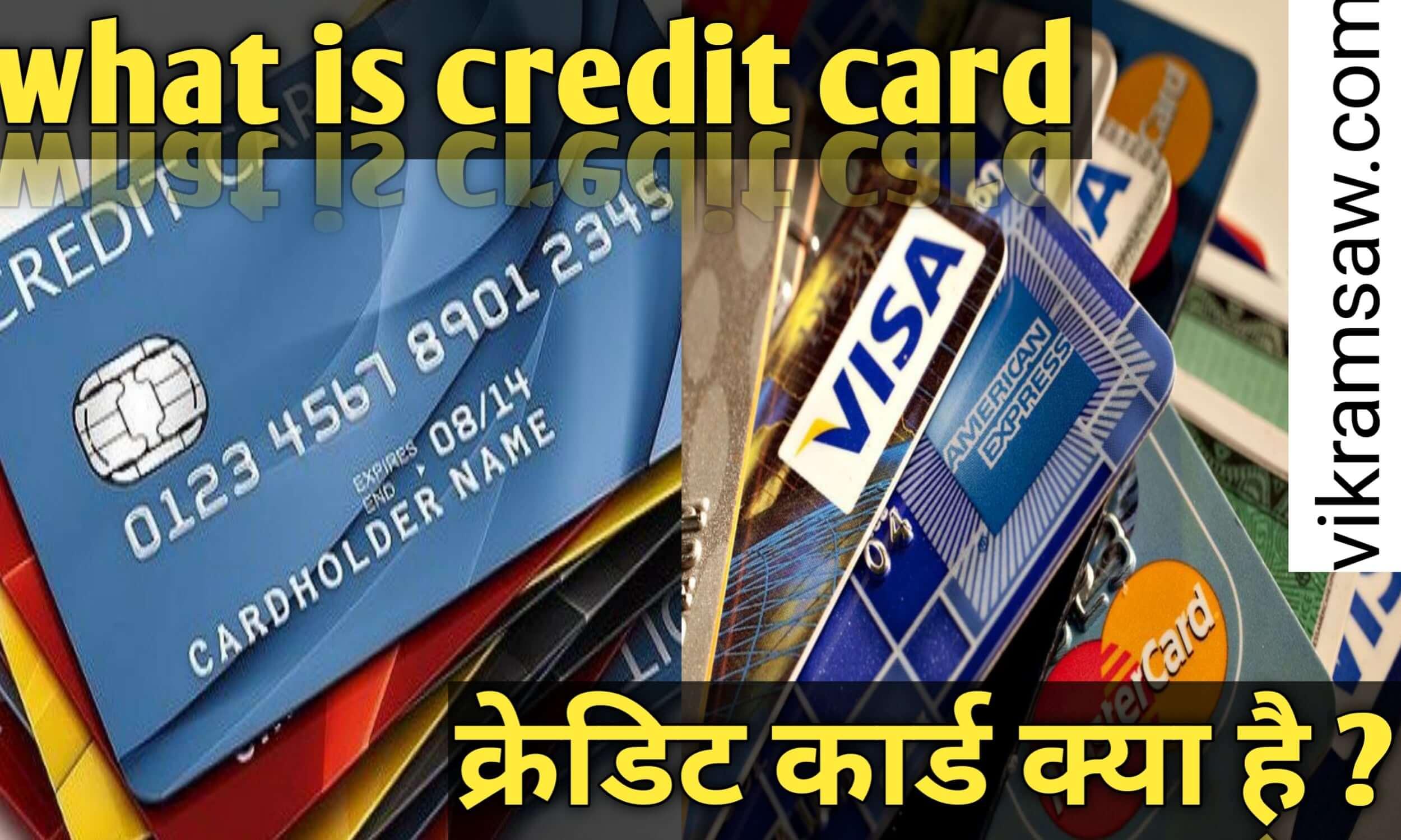 क्रेडिट कार्ड क्या होता है हिंदी