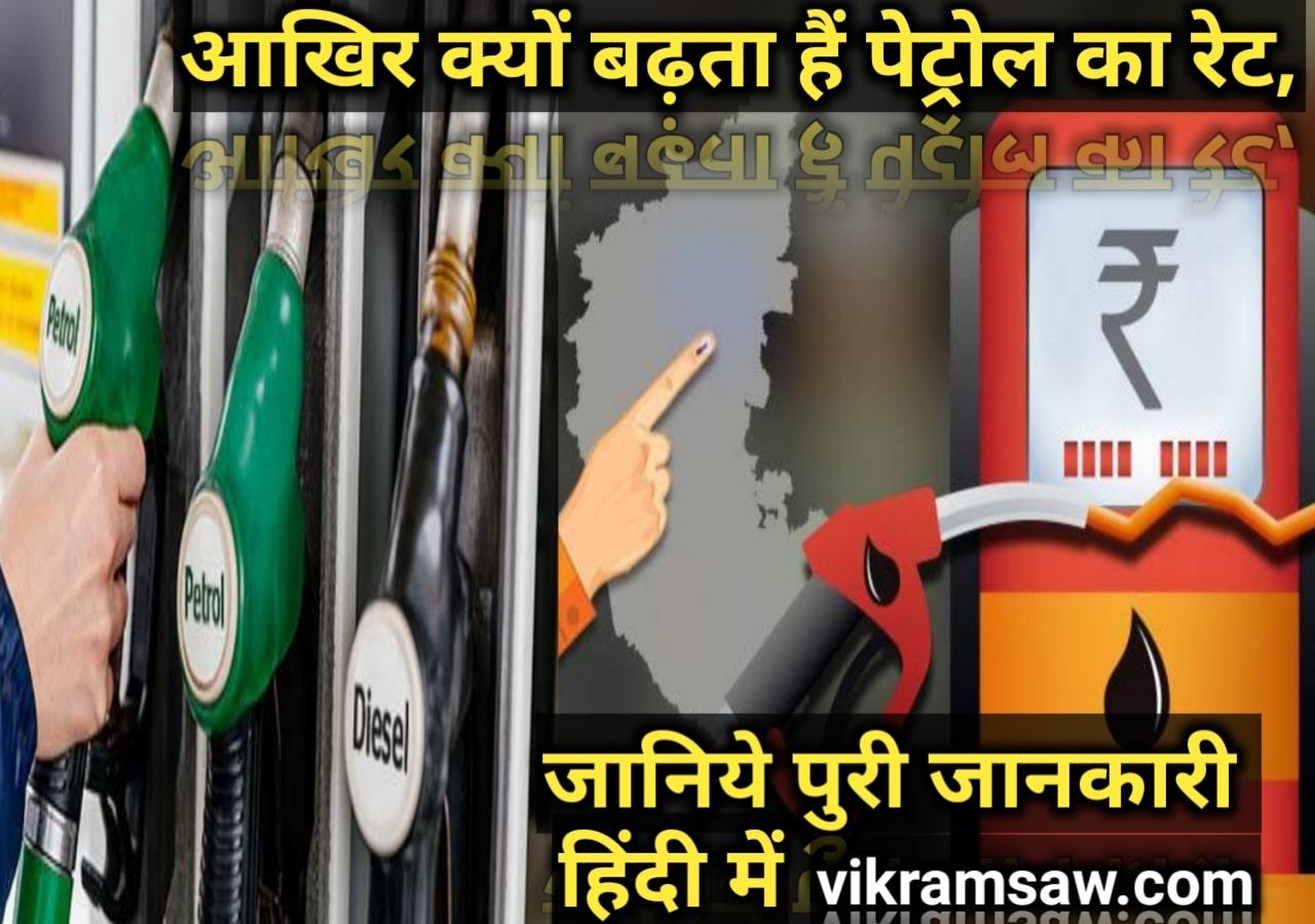 पेट्रोल और डीजल की कीमत क्यों बढ़ रही है-