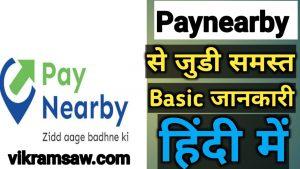 paynearby Basic detail in hindi