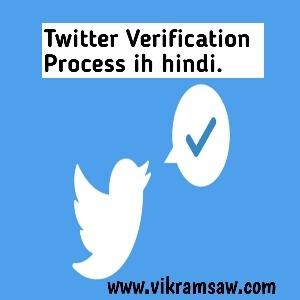 ट्विटर अकाउंट वेरीफाई